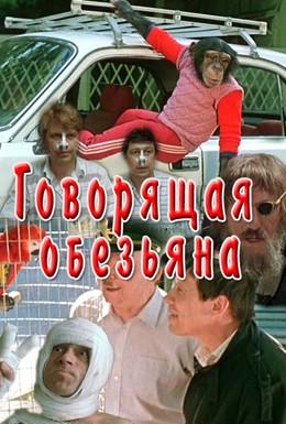 Постер фильма Говорящая обезьяна (1991)