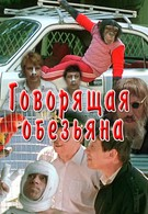 Говорящая обезьяна (1991)
