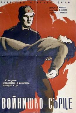 Постер фильма Солдатское сердце (1958)
