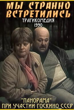 Постер фильма Мы странно встретились (1990)