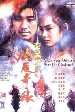 Постер фильма Китайская одиссея 2: Золушка (1995)