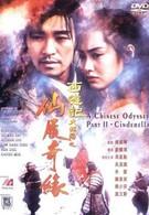Китайская одиссея 2: Золушка (1995)