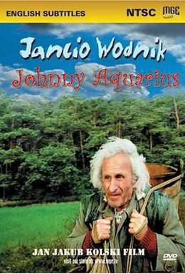 Постер фильма Янчо-Водяной (1993)