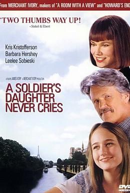 Постер фильма Дочь солдата никогда не плачет (1998)