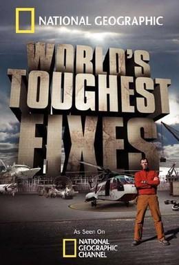 Постер фильма Труднейший в мире ремонт (2008)