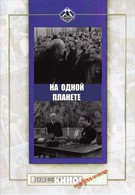На одной планете (1965)