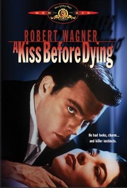 Постер фильма Поцелуй перед смертью (1956)
