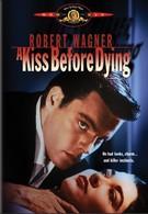 Поцелуй перед смертью (1956)