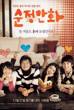 Постер фильма Привет, школьница! (2008)