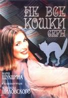 Не все кошки серы (2004)