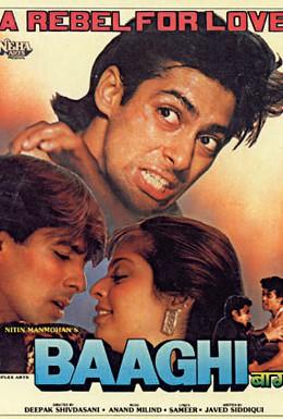 Постер фильма Мятежная любовь (1990)