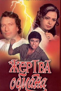 Постер фильма Жертва обмана (1984)