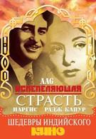 Испепеляющая страсть (1948)