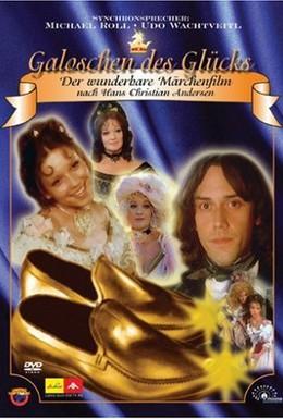 Постер фильма Калоши счастья (1986)