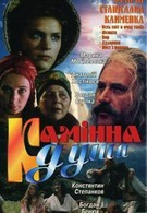 Каменная душа (1989)