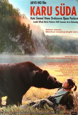 Постер фильма Сердце медведицы (2001)