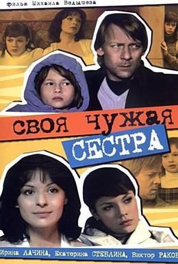 Постер фильма Своя чужая сестра (2006)