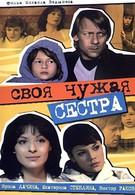 Своя чужая сестра (2006)