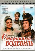 Старинный водевиль (1946)
