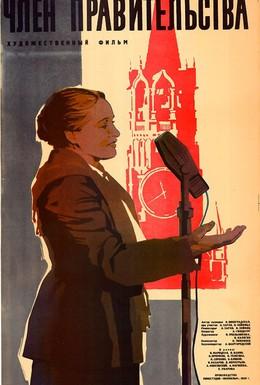 Постер фильма Член правительства (1940)