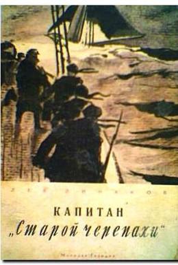 Постер фильма Капитан Старой черепахи (1956)