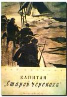 Капитан Старой черепахи (1956)