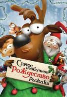 Самое необычное Рождество Рыжика (2006)