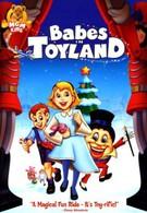 Малыши в стране игрушек (1997)