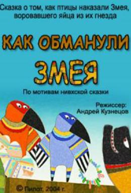 Постер фильма Как обманули Змея (2004)