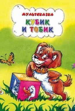 Постер фильма Кубик и Тобик (1984)