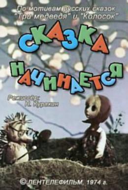 Постер фильма Сказка начинается (1974)