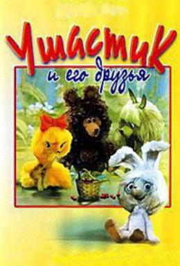 Постер фильма Ушастик (1979)