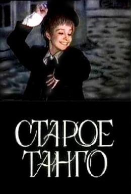 Постер фильма Старое танго (1979)