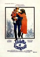 Виолетта и Франсуа (1977)