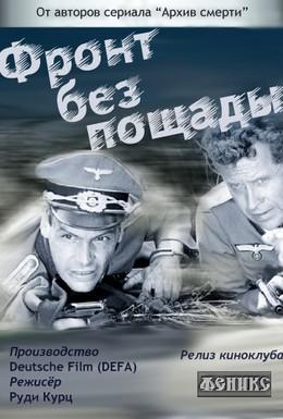Постер фильма Фронт без пощады (1984)