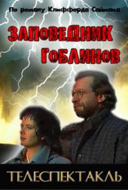 Постер фильма Заповедник (1993)