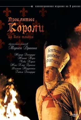 Постер фильма Проклятые короли (2005)