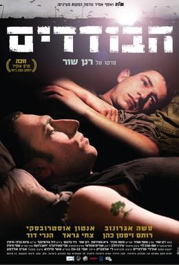 Постер фильма Одиночки (2009)