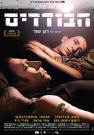 Одиночки (2009)