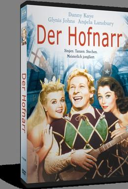 Постер фильма Придворный шут (1955)