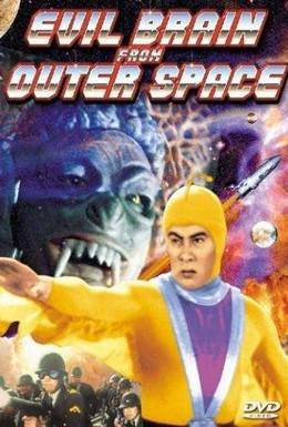 Постер фильма Зловещий мозг из открытого космоса (1965)