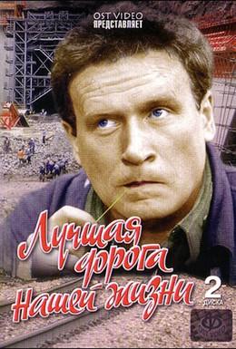 Постер фильма Лучшая дорога нашей жизни (1984)