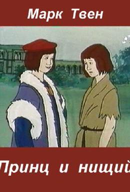 Постер фильма Принц и нищий (1972)