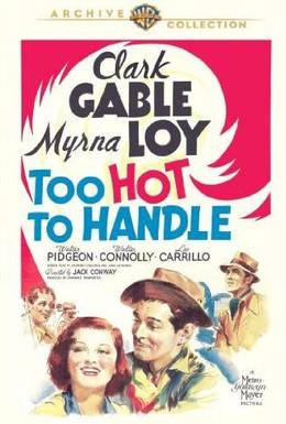Постер фильма Слишком рискованно (1938)