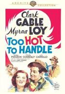 Слишком рискованно (1938)