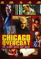 Чикагские похороны (2009)