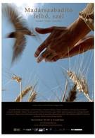 Спаситель птиц, облако, ветер (2006)