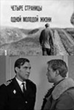 Постер фильма Четыре страницы одной молодой жизни (1967)
