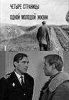 Четыре страницы одной молодой жизни (1967)