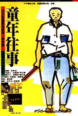 Постер фильма Время жить и время умирать (1985)
